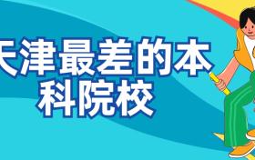 天津最差的本科院校:天津最坑的大学