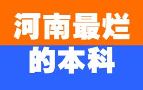 河南最烂的本科:河南最坑人的大学