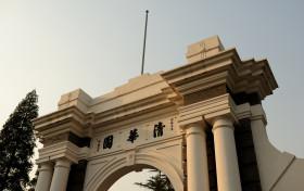 清华大学强基计划招生简章2021最新(含招收对象及报名方式)