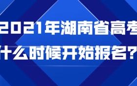 2021年湖南省高考报名时间:湖南2021高考报名截止时间(附加分政策)
