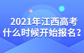 2021年江西高考报考时间和截止时间(含具体时间和报名费用)
