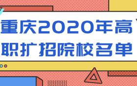 重庆高职扩招最新消息:重庆2020年高职扩招院校名单