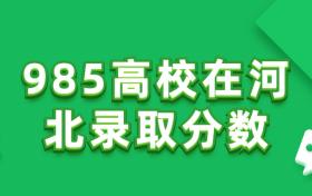 2018-2020河北高考985分数线(2021年高考生参考)