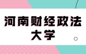 河南财经政法大学在河南排第几?附河南财经政法大学录取位次(2021参考)