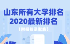 山东所有大学排名2020最新排名?附2020年山东各大学投档线(2021年参考)