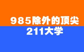 985除外的顶尖211大学-985除外的211大学排名及分数线2020