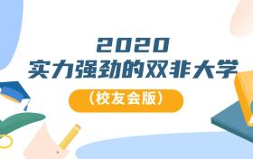 2020实力强劲的双非大学-双非五虎大学(含具体排名及分数线)