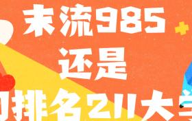 上末流985大学还是上好的211大学?附公认最差985(北京录取分较低)