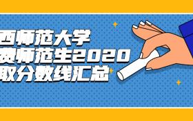 陕西师范大学公费师范生2020录取分数线(分省分批次最全汇总)