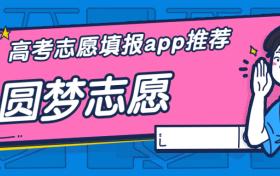 2021高考志愿填报app推荐:志愿填报软件哪个好用?