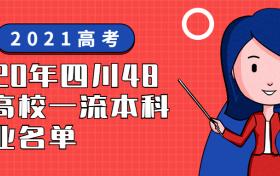 2020年四川48所高校一流本科专业名单公示,高考填志愿可参考