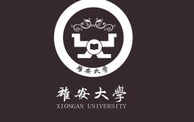 雄安大学最新消息:雄安大学什么时候招生?