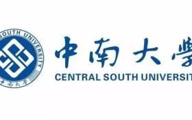 中南大学算中流985吗?中南大学在985中的地位怎么样?
