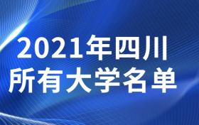 2021年四川所有大学名单及录取分数线(134所正规高校完整版)