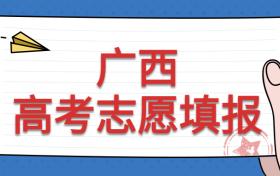 2021年广西高考志愿什么时候开始填报?可以填多少个?