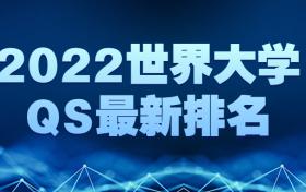 2022世界大学qs最新排名-2022中国大学qs世界大学排名