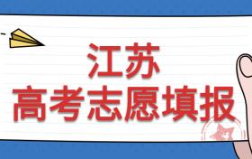 2021年江苏什么时候填志愿具体时间?2021江苏省高考志愿填几个?