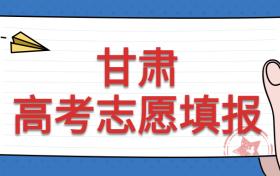 甘肃填报志愿时间2021:甘肃填报志愿可以报几个学校?各批次具体安排