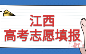 2021年江西高考志愿什么时候开始填报?能填几个学校?附查分时间
