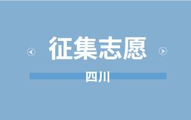 四川2021征集补录二本专科学校-四川二本专科征集志愿时间分数2021