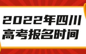 10月8日起,四川2022年普通高考开始报名