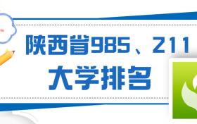 陕西有哪些985大学和211大学?省内哪几所大学是?附名单及排名