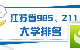 江苏有哪些985大学和211大学?省内哪几所学校是?附名单及排名
