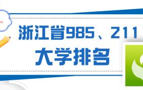 浙江有哪些985大学和211大学?省内哪几所大学是?附名单及排名