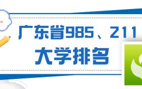 广州有哪些大学是211或者985?省内哪几所学校是?附名单及排名