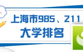 上海有哪些985大学和211大学?哪几所学校是?附名单及排名