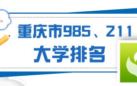 重庆有哪些985和211大学排名?哪几所学校是?附名单