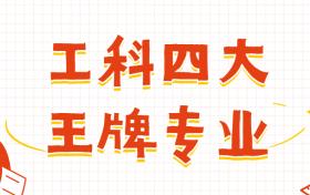 工科四大王牌专业-未来热门的十大工科专业(2022年考生参考)