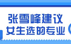 张雪峰建议女生选的专业:现在女孩子读什么专业好一点?