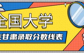 全国大学在甘肃录取分数线表2021-甘肃省2021高考投档线(2022年参考)