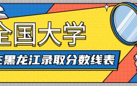 全国大学在黑龙江录取分数线表2021-黑龙江高考各大学投档线(2022年参考)