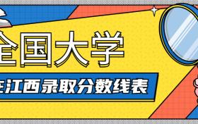 全国大学在江西录取分数线表2021-江西各高校投档线(2022年参考)